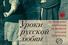 Мария Голованивская «Уроки русской любви. 100 любовных признаний из великой русской литературы»