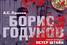 «Борис Годунов» Петера Штайна в Et Cetera