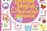 «Веселые занятия для творческих девчонок» и «Веселые занятия для творческих мальчишек», Луси Боуман, Джеймс Маклейн