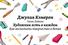 Джулия Кэмерон «Художник есть в каждом. Как воспитать творчество в детях»