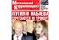 В 2008 году газета «Московский корреспондент» сообщила о разводе Путина с женой и его предстоящей свадьбе с гимнасткой Алиной Кабаевой