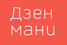 «Дзен-мани»  (iPhone, Android)