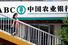 5. Сельскохозяйственный банк Китая
