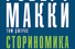 Роберт Макки, Том Джераче. «Сториномика. Маркетинг, основанный на истории в мире после рекламы»