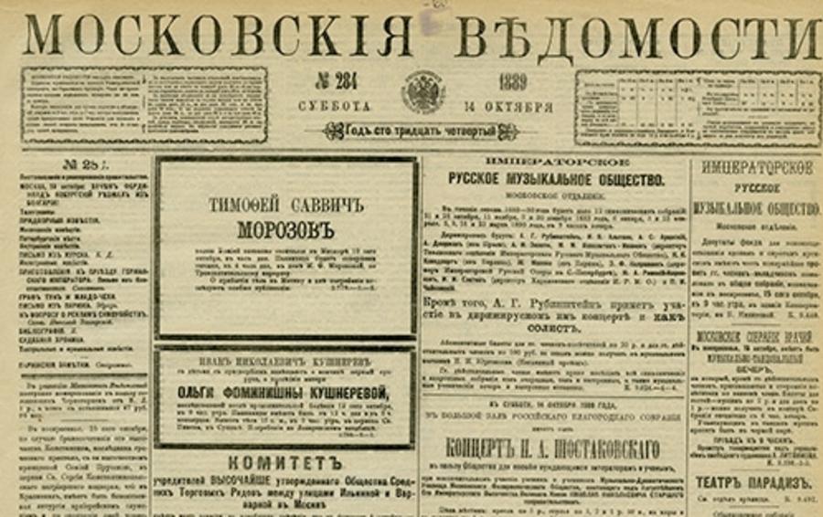 Сексуальная старинные рукописные русские