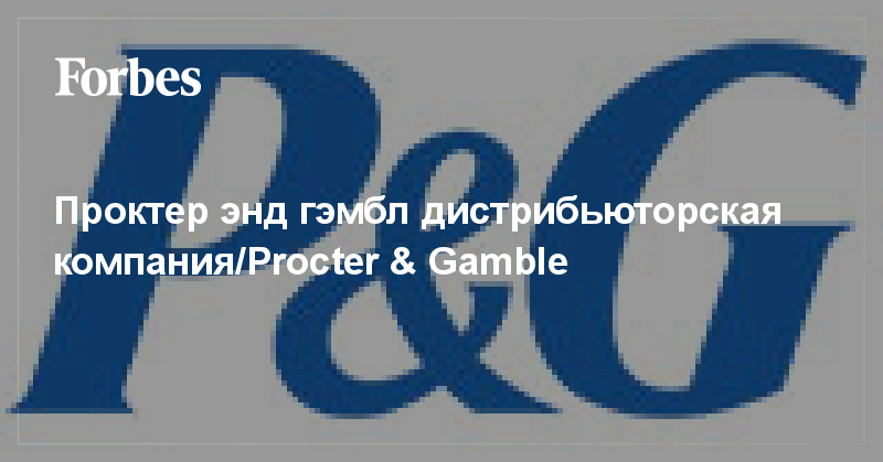 company selection paper the procter gamble company According to adage, the language of texting is being bought up by big business procter & gamble, the largest consumer goods company in the world, has filed an application to trademark the.