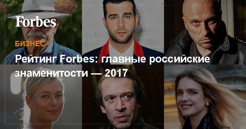 Журнал Forbes верен своим традициям и вновь опубликовал список наиболее...