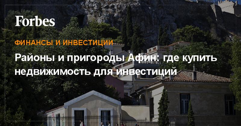 Греция аттика недвижимость