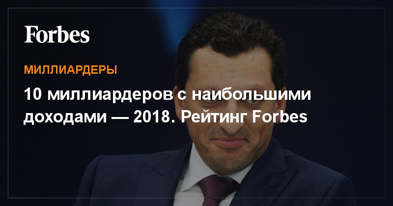 10 миллиардеров с наибольшими доходами — 2018. Рейтинг Forbes. Фото     Миллиардеры   Forbes.ru
