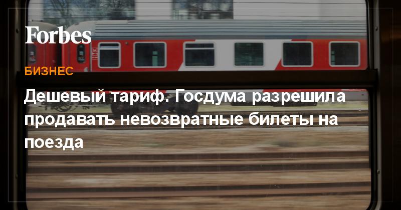 В поезде открыто член