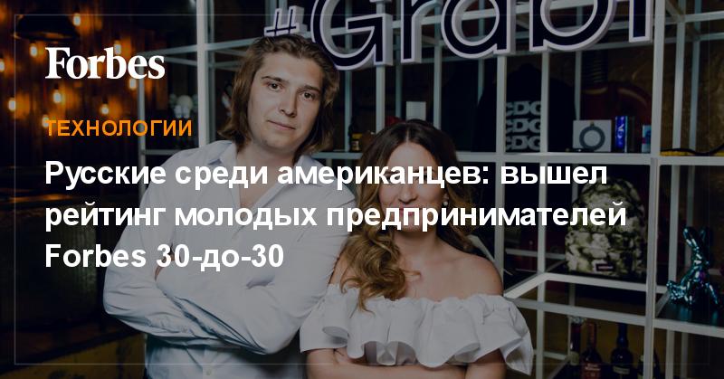 Русские среди американцев: вышел рейтинг молодых предпринимателей Forbes 30-до-30. Фото