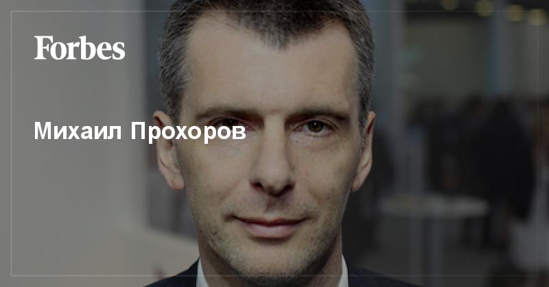 Прохоров Михаил Дмитриевич | Forbes.ru
