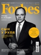 Forbes 06/2016