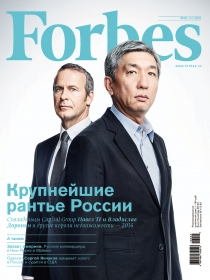 Forbes 02/2016