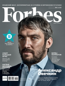 Forbes 08/2016
