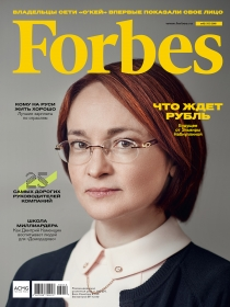 Forbes 12/2016