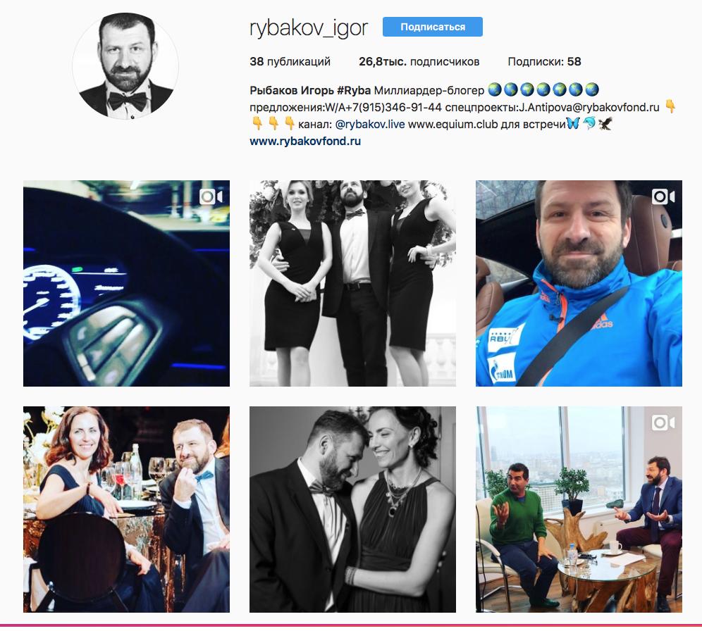 Аккаунт у Игоря назван просто по имени @rybakov_igor