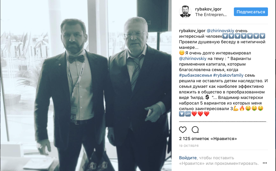 С Владимиром Жириновским.