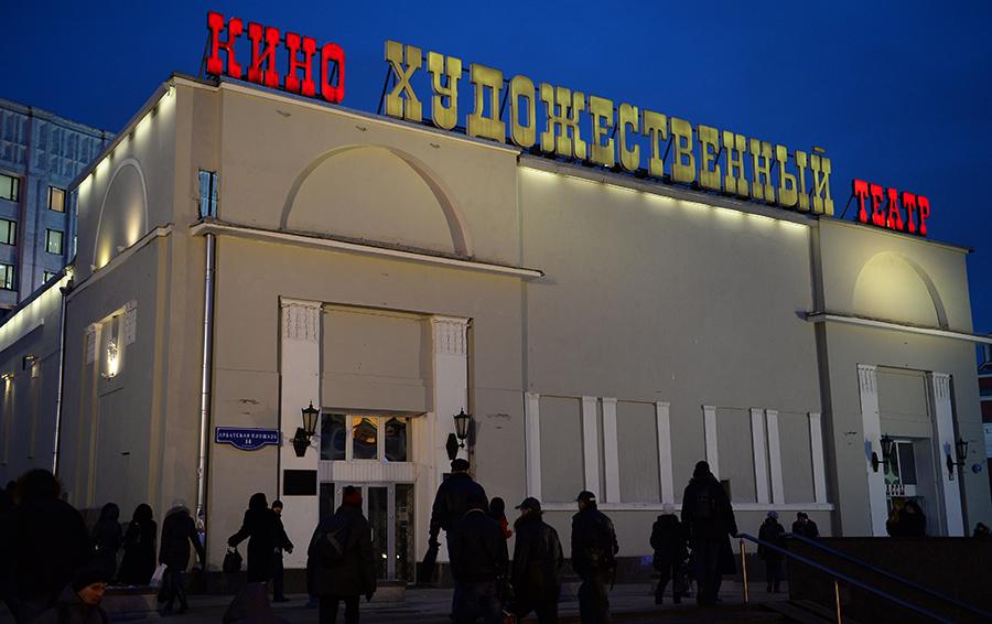 «Открытие холдинг» выкупил у Мамута 33% кинотеатра «Художественный»