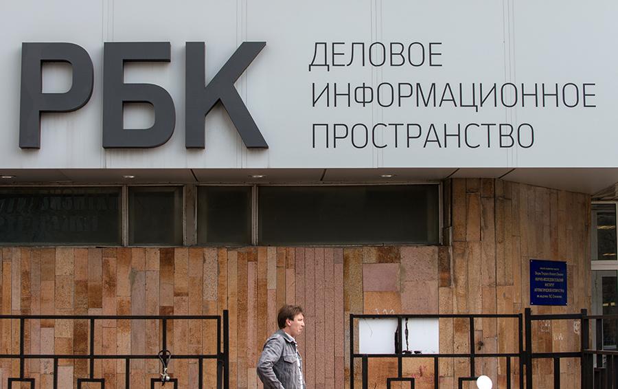 «Роснефть» и РБК договорились о мировом соглашении по иску о защите деловой репутации