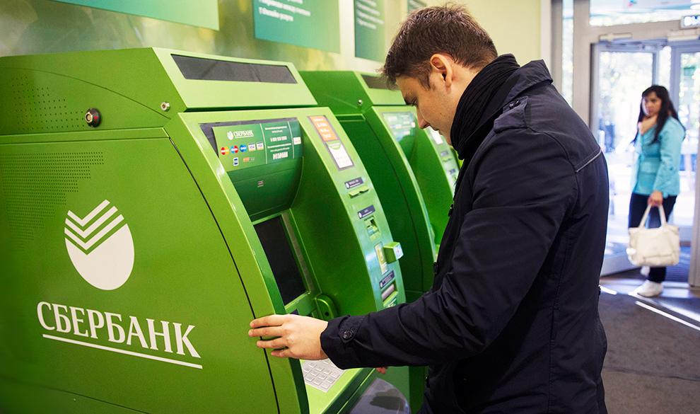 Сбербанк введет комиссию за снятие наличных для «чужих» клиентов