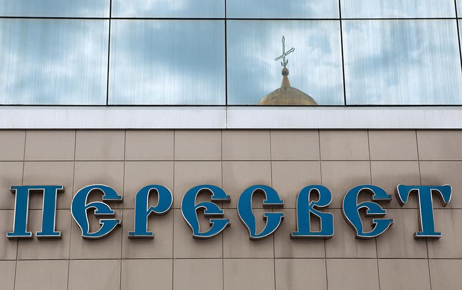 Доля в 99,999989%: подконтрольный «Роснефти» ВББР получил акции банка «Пересвет»