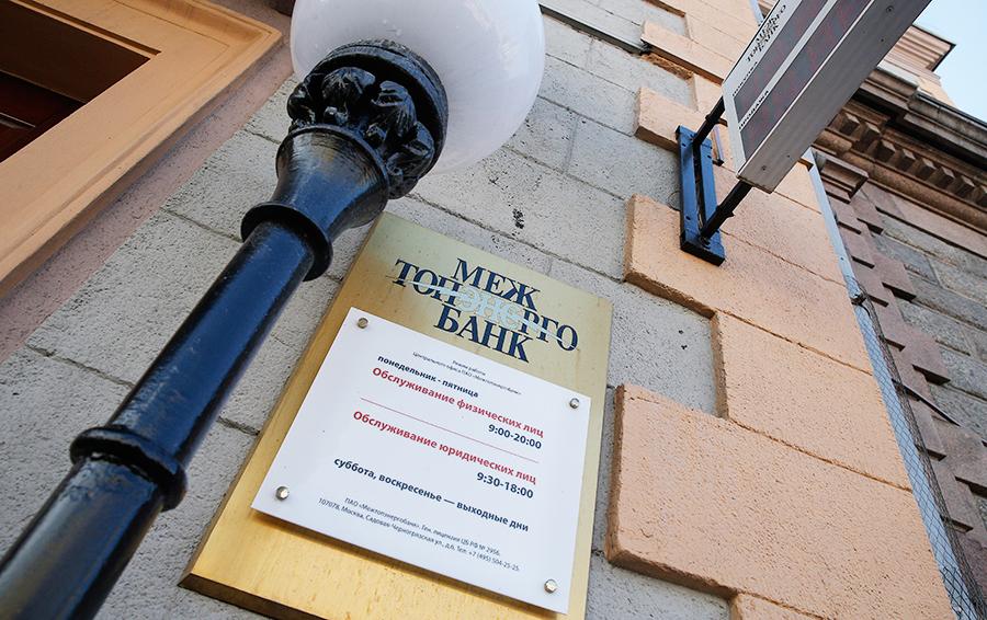 «Вывод активов сущербом для кредиторов»: ЦБ отозвал лицензию у Межтопэнергобанка