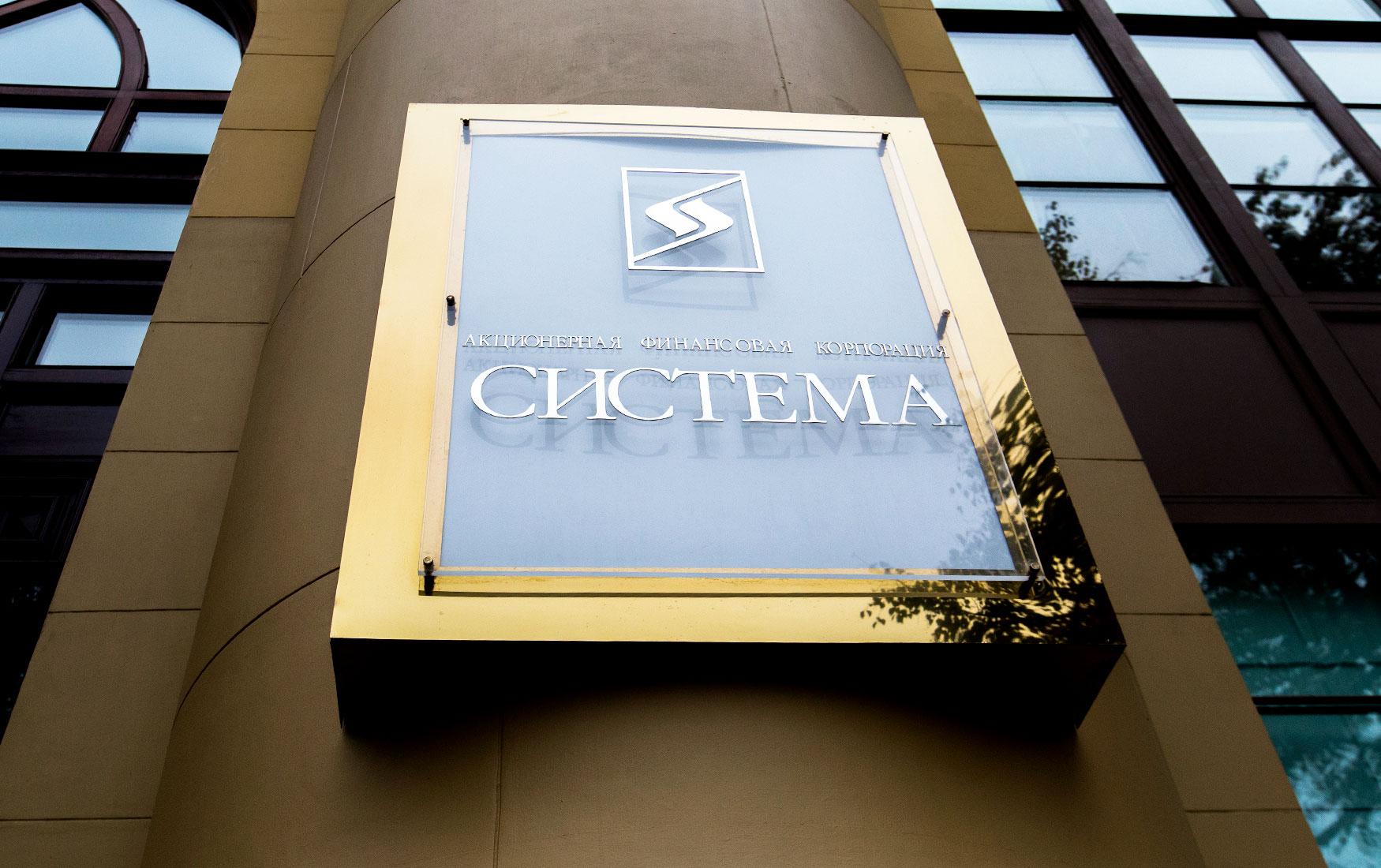 Точка в конфликте: суд снял арест со всех активов АФК «Система»