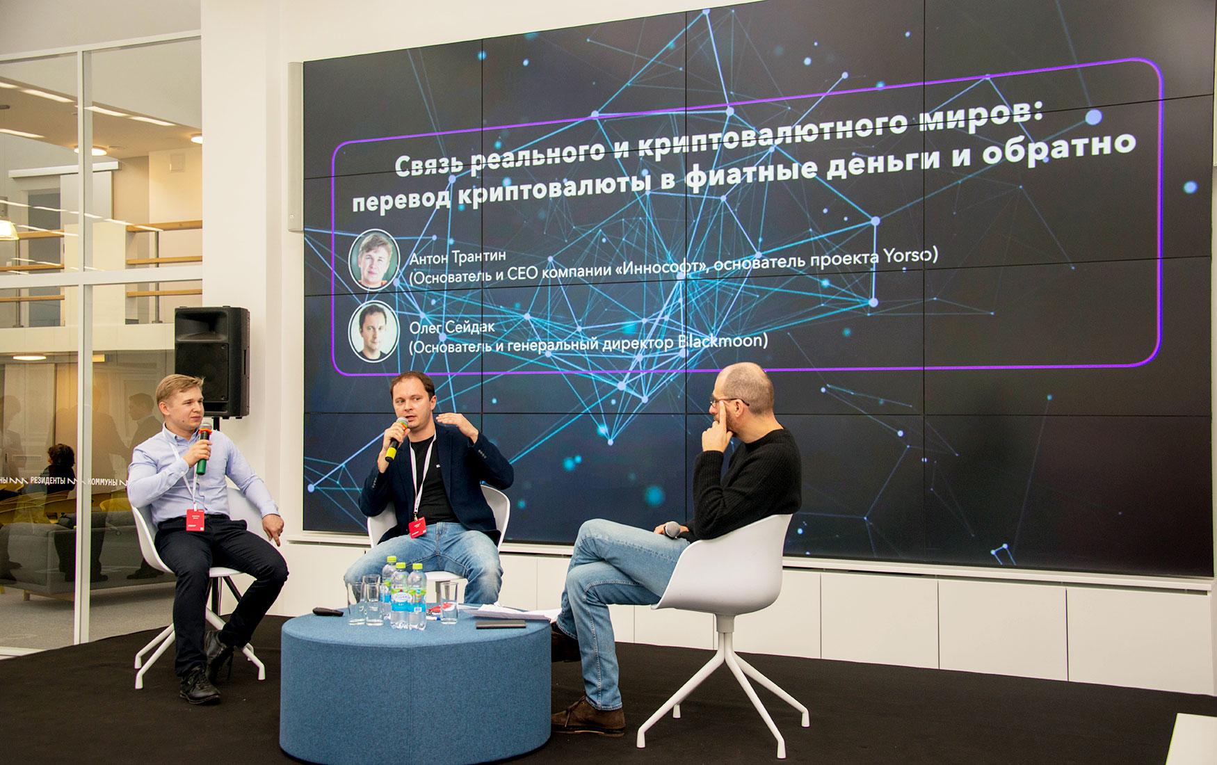 Реальный блокчейн: итоги первой конференции Forbes, посвященной блокчейн-технологиям