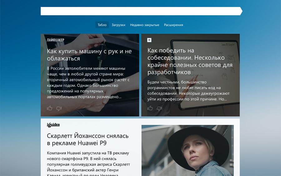 «Яндекс» предложил СМИ и блогерам публиковать материалы в сервисе «Дзен»