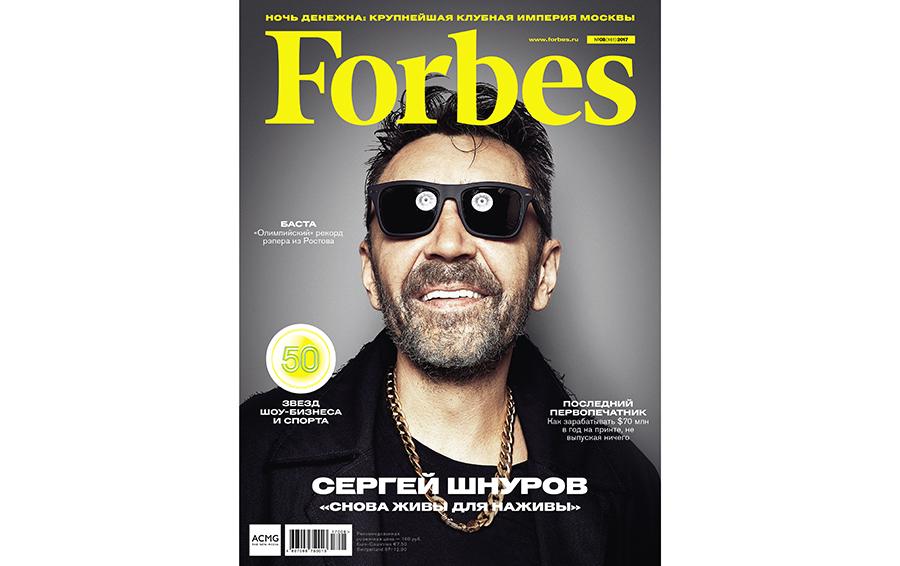 Вышел августовский номер Forbes
