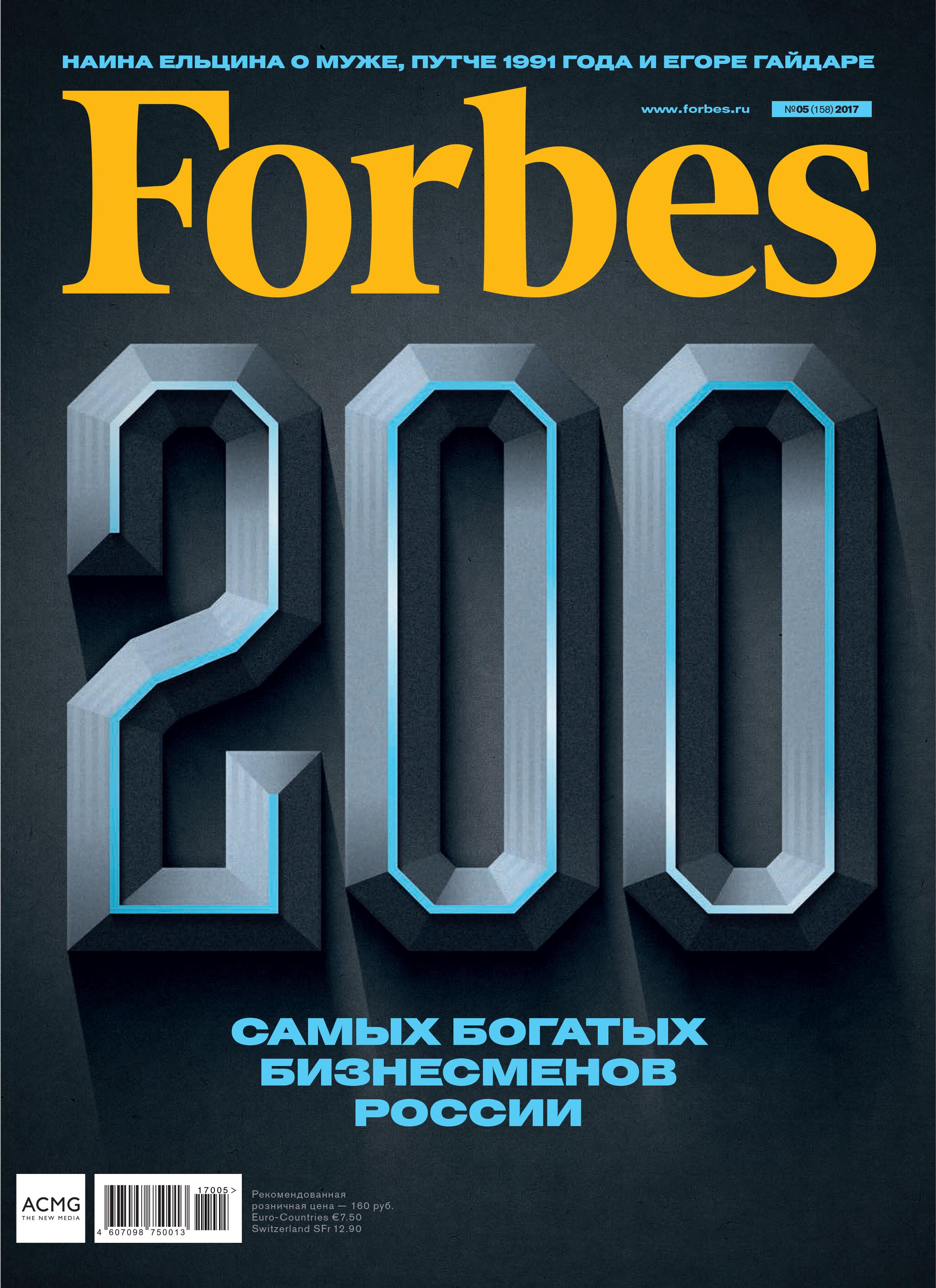 Вышел майский номер Forbes