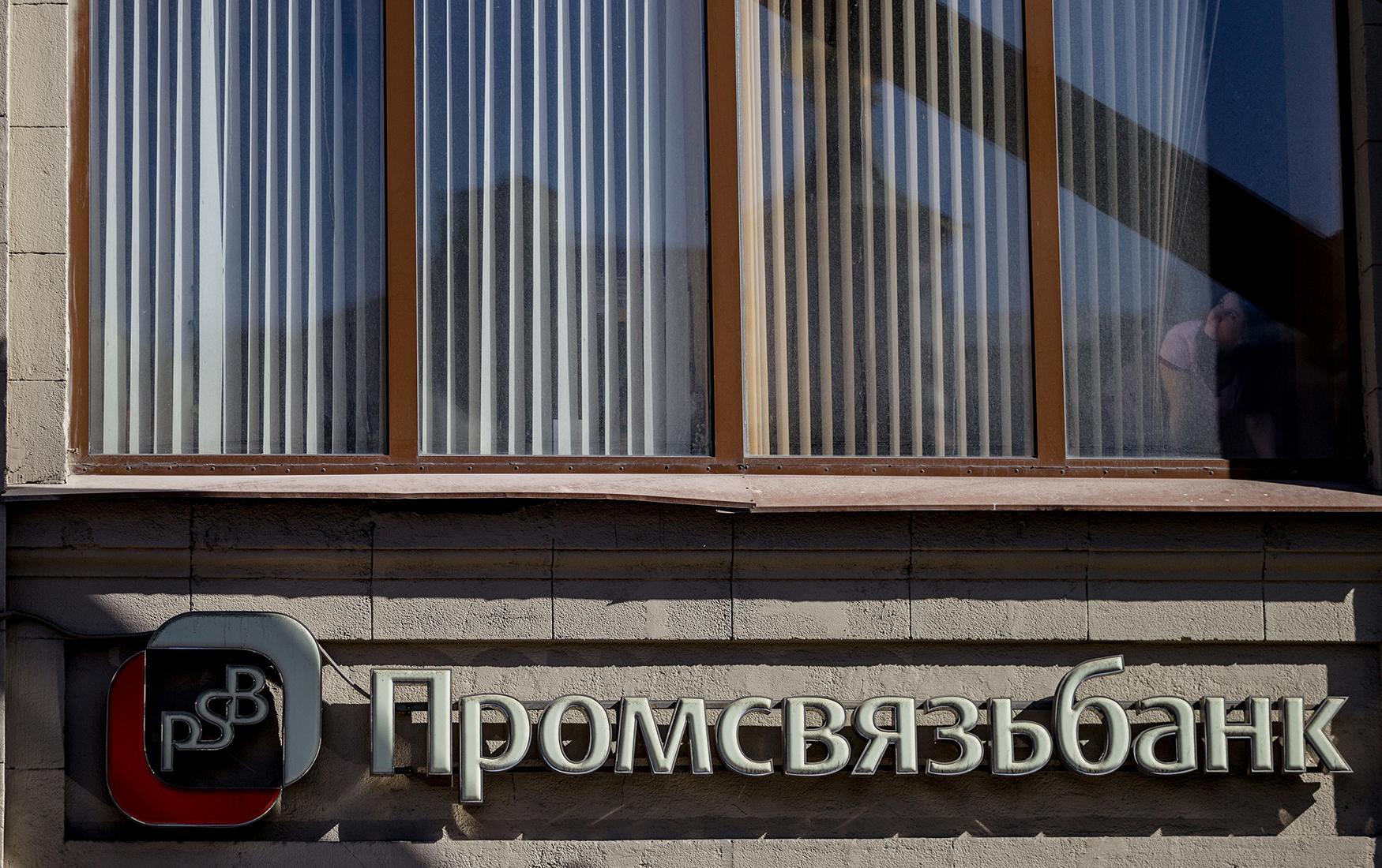 Оборонный бюджет. Правительство вольет в капитал Промсвязьбанка 25 млрд рублей