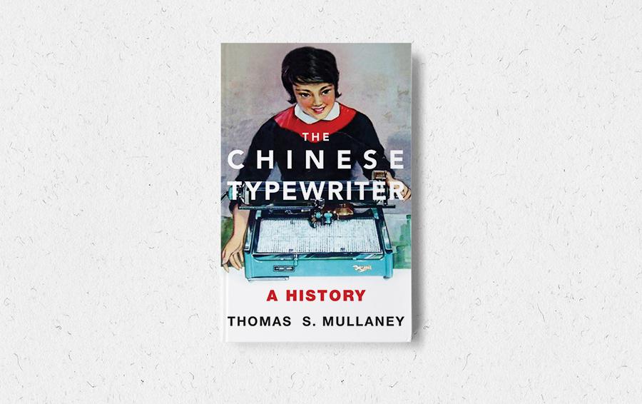 История китайской печатной машинки и другие книги января. Выбор Forbes