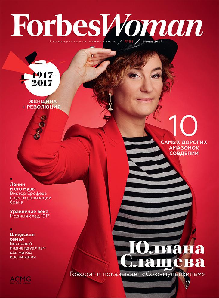 Вышел новый номер журнала Forbes Woman №1-2017