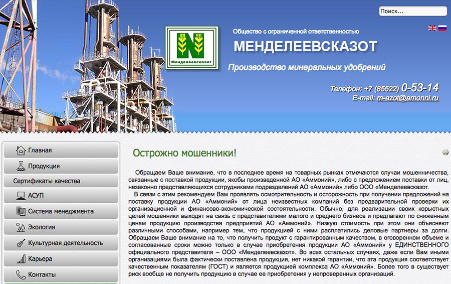 Фейковый сайт Менделеевсказот с предупреждением о деятельности мошенников.