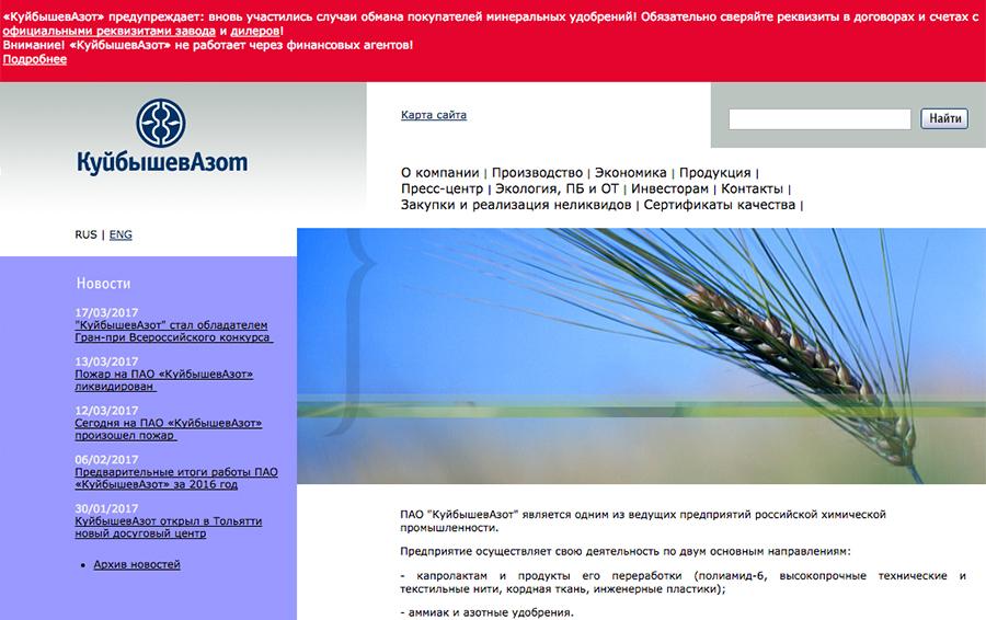 Сайт-клон «Куйбышевазота»