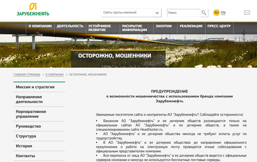 Официальный сайт компании «Зарубежнефть»