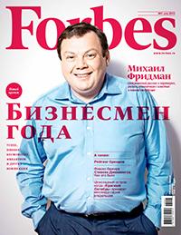 Свежий Номер Журнала Форбс