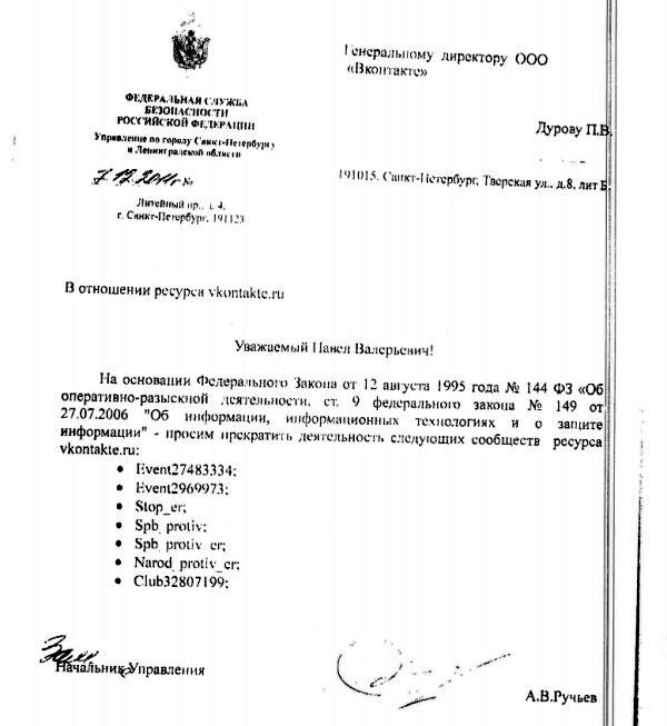 Запрос из ФСБ