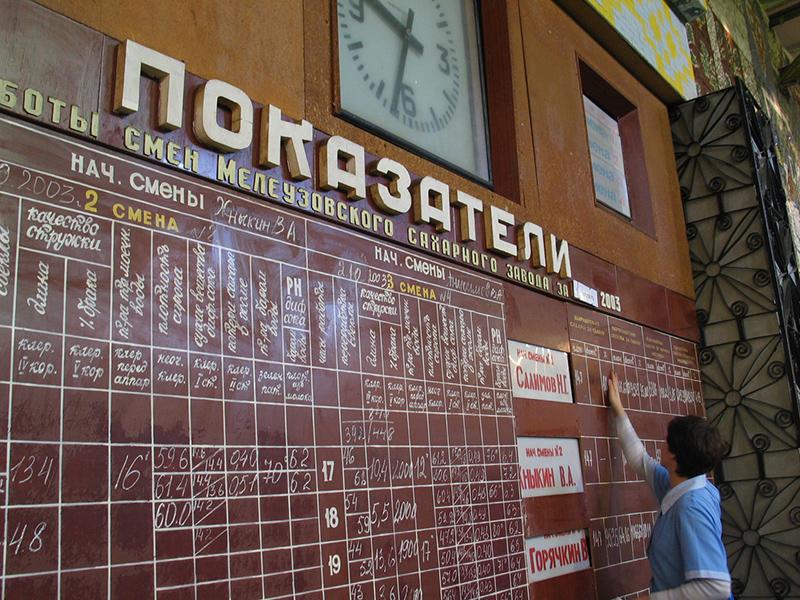 После распада СССР на территории России осталось около сотни сахарных заводов, и в середине 90х за них развернулась борьба.