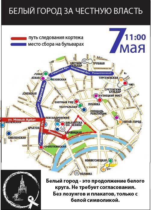 Схема акции «Белый город» 7 мая