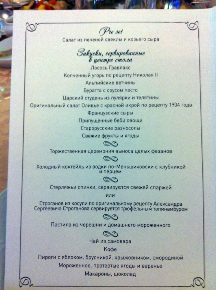 Меню, предложенное гостям на вечере Сбербанка, который состоялся накануне открытия Петербургского форума