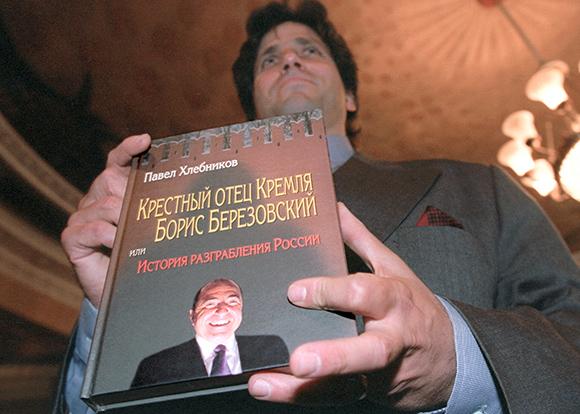 Павел Хлебников