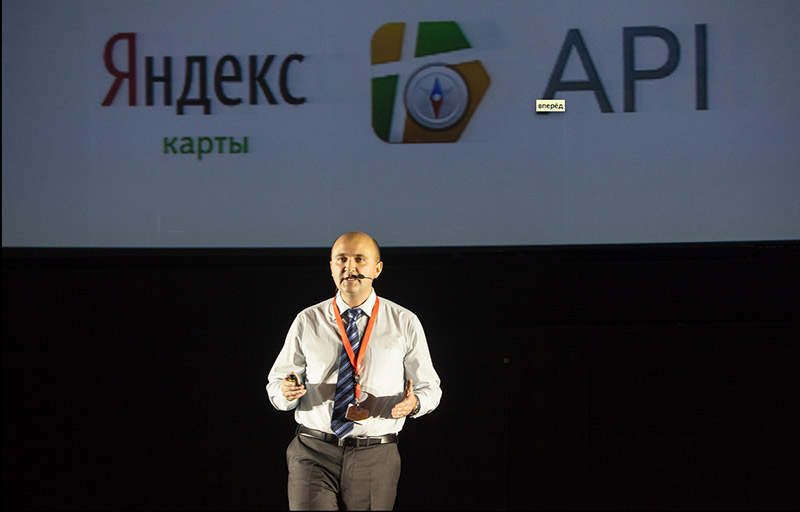 """Руководитель проекта """"Яндекс.Карты"""" Андрей Стрелков."""