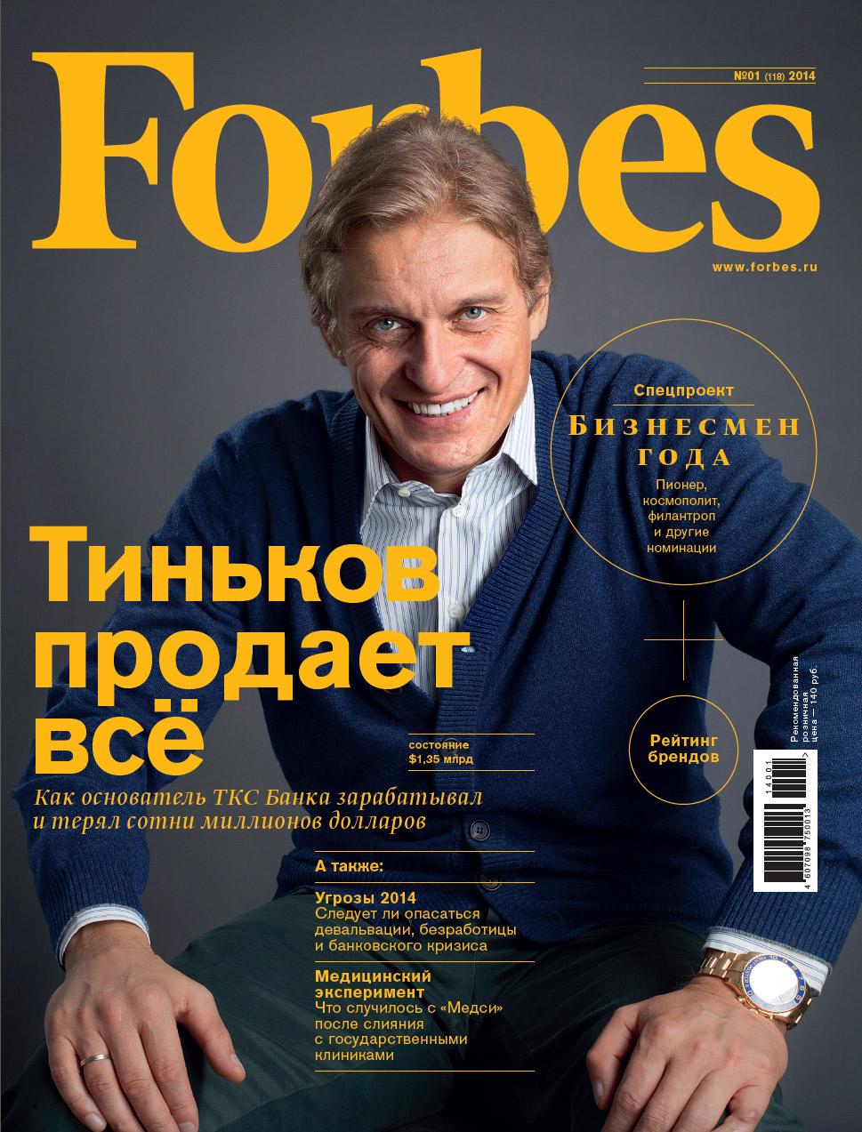 Обложка январского номера Forbes