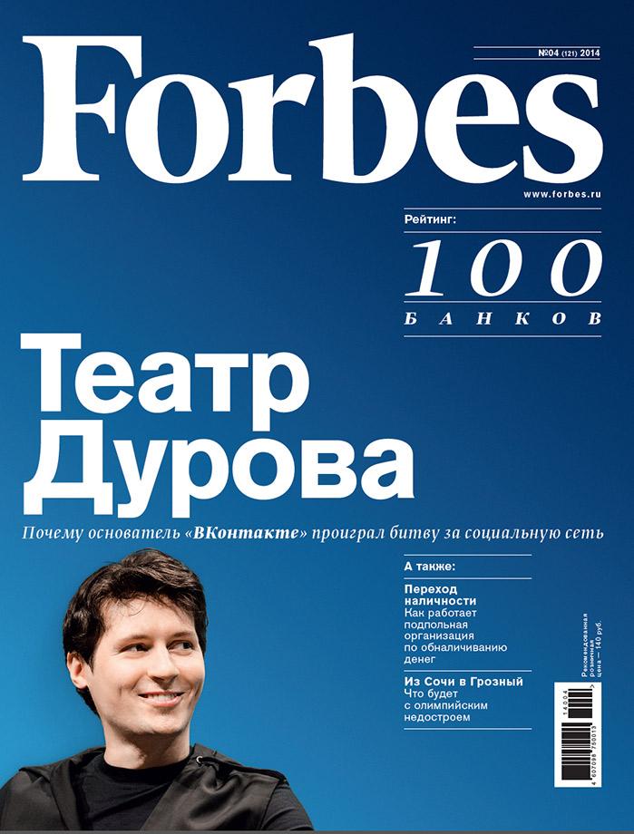 Обложка апрельского номера Forbes