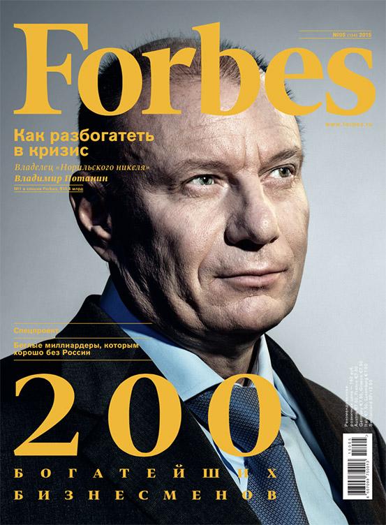 Владимир Потанин на обложке майского номера Forbes