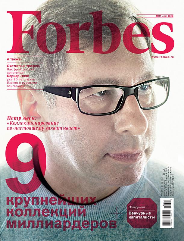 Петр Авен на обложке ноябрьского номера Forbes