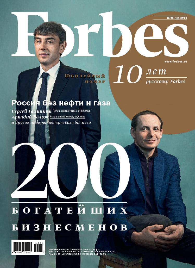 Обложка Forbes, май 2014 года